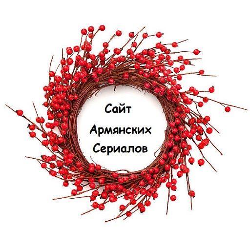 Сайт Армянских Сериалов